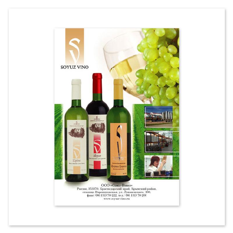 Вино Ст